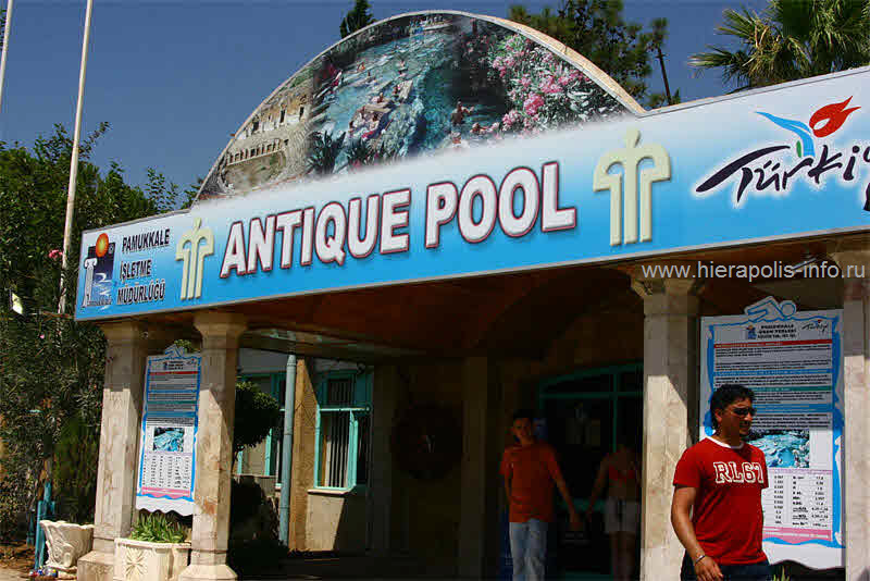Фото: Вход в Antic Pool