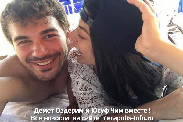 фото юсуф чим и его жена